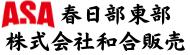 株式会社和合販売 ASA春日部東部